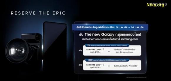 Samsung Galaxy S21 kampanya